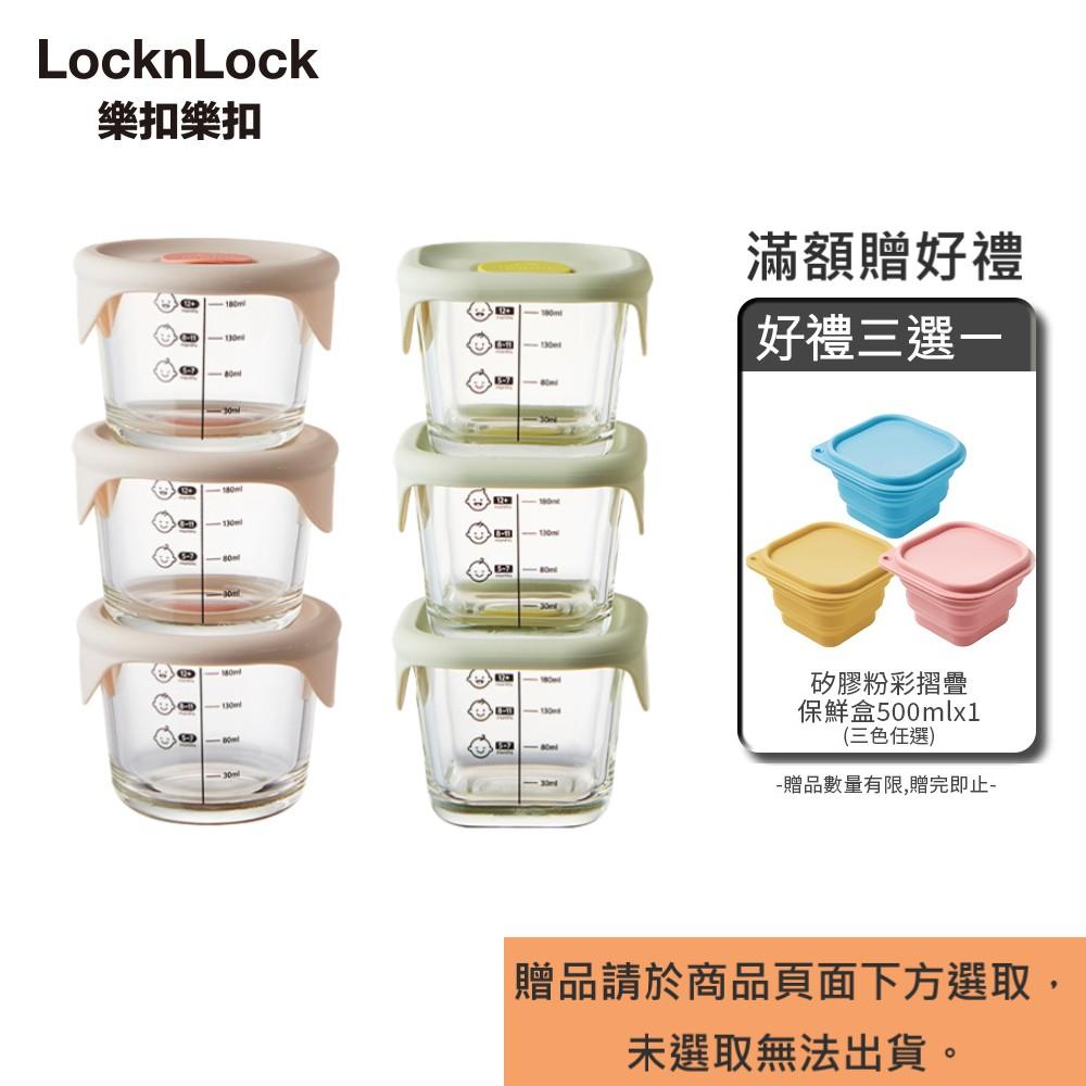 【樂扣樂扣】寶寶副食品耐熱玻璃調理盒 兩款任選(現貨、可進電鍋)