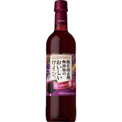 サントリー 酸化防止剤無添加のおいしいワイン。(濃い赤)720mlペット 1本  赤ワイン