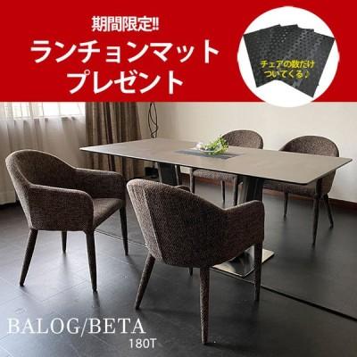 ダイニングテーブルセット 幅180cm 4人用 4人掛け セラミックテーブル スペイン製 セラミック テーブルセット 食卓 おしゃれ  ホワイト/グレー バロッグ/ベータ