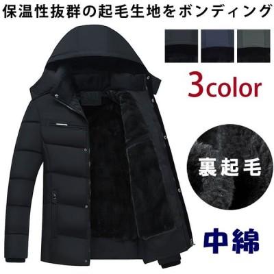 中綿コート 裏起毛 アウター メンズ 長袖 ジャケット ミドル丈 防風 防寒 ブラック 暖かい フード付き 無地 カジュアル 優品 セール