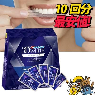 ❣️🦷🈹クレスト 3Dホワイトストリップス LUXE プロフェッショナルエフェクト 20回分 + クレスト 3Dホワイト バイブラントホワイトニング歯磨き粉 116g