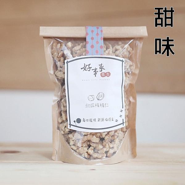 甜-核桃仁400G 大包裝低溫烘焙堅果 保留天然甜味 好事來花生出品