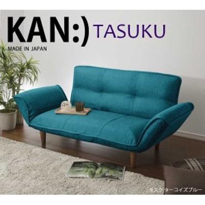 ソファ ソファー カウチソファ 2人掛け 布張り 送料無料 日本製 KAN Tasuku コンパクトカウチソファー ローソファ 01
