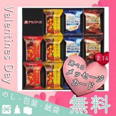 お中元 御中元 ギフト 2021 惣菜 みそ汁 人気 おすすめ 惣菜 みそ汁 アマノフーズ カレーとシチューのセット