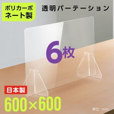 あすつく 6枚組 日本製 透明アクリルパーテーション W600xH600mm 板厚3mm 特大足付 飛沫感染予防卓上 仕切り板 衝立 クラスター拡大防止(fpc-6060-6set)