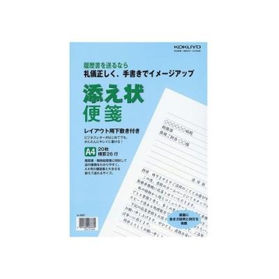添え状便箋 10冊 コクヨ ヒ-581