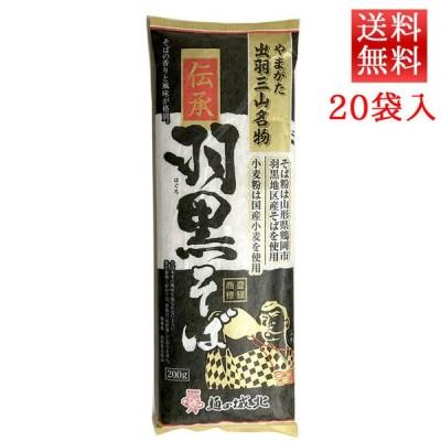 伝承羽黒そば 200g入 20袋 城北麺工 送料無料 山形 乾麺