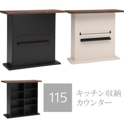 バーカウンター おしゃれ キッチンカウンター 幅115cm キッチン収納 完成品 日本製 ホワイト ブラック 開梱設置