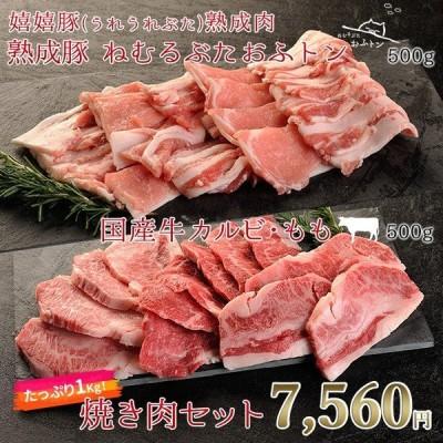牛肉 ギフト 焼き肉 焼肉 バーベキュー BBQ 熟成肉 豚肉 ねむるぶたおふトン& 国産牛 約1kg