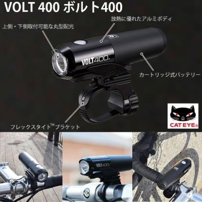 キャットアイ VOLT400 (ボルト400) HL-EL461RC フロントライト USB充電式 400ルーメン CATEYE 一部即納 ヘッドライト ロードバイク◆