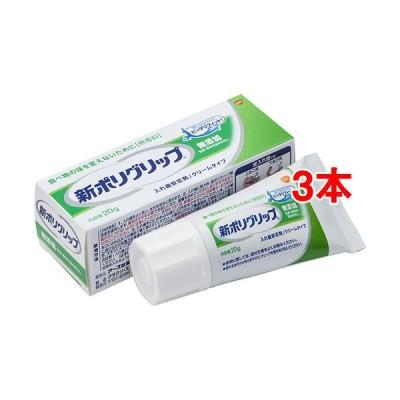 新ポリグリップ 無添加 部分・総入れ歯安定剤 ( 20g*3本セット )/ ポリグリップ