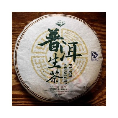 餅茶 大葉種プーアル茶(生)一級