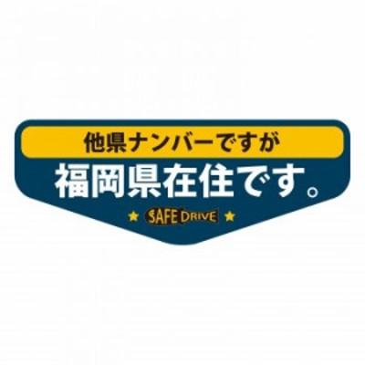 県内在住ステッカー 福岡県Aタイプ KZS-A40 トラブル防止のための車用ステッカー