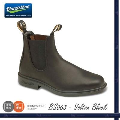 送料無料 ブランドストーン サイドゴアブーツ ボルタンブラック Blundstone BS063 Dress Series レザーシューズ 国内正規品 お取寄せ