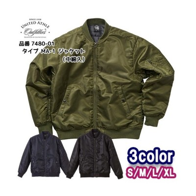 MA-1ジャケット ジャケット ジャンパー アウター メンズ レディース ミリタリー アウトドア ユナイテッドアスレ 中綿 大人用 7480