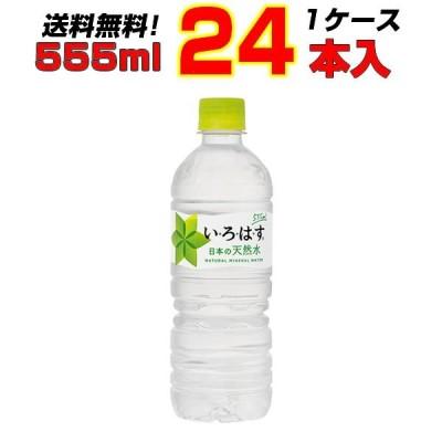 い・ろ・は・す 555ml PET 24本 1ケース いろはす 日本の天然水 ミネラルウォーター 軟水 コカコーラ 送料無料 メーカー直送