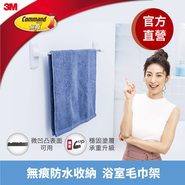 3M 浴室收納-毛巾架
