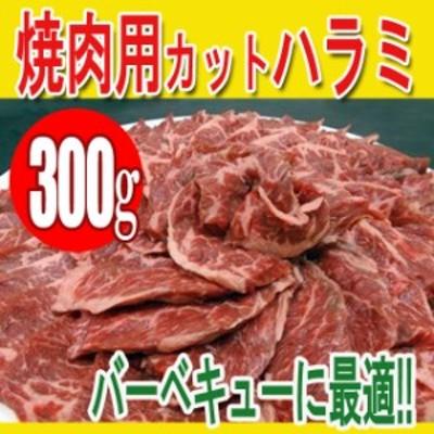 プレミアム認定のお店! 肉 牛はらみ焼肉用カット バーベキューに最適!!/焼肉/はらみ/ハラミ/さがり/冷凍/冷凍A pre