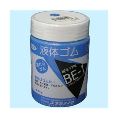 ユタカメイク 液体ゴム 塗れるゴム BE-1 青