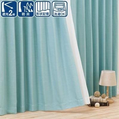 (1枚入り)遮光2級・防炎カーテン(パレット3 ターコイズブルー 100X170X1) ニトリ 『玄関先迄納品』 『1年保証』
