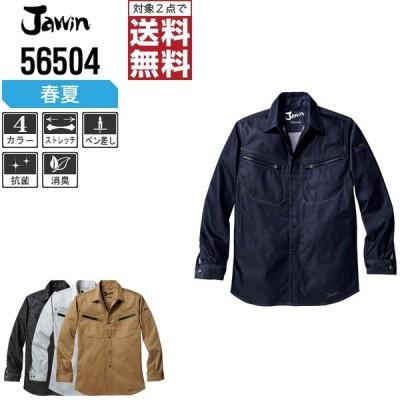 Jawin 作業服 春夏用 ストレッチ 長袖 シャツ 56504 ジャウィン 自重堂 かっこいい おしゃれ 作業着