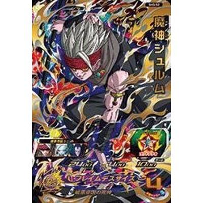 スーパードラゴンボールヒーローズ第5弾/SH5-52 魔神シュルム UR(中古品)