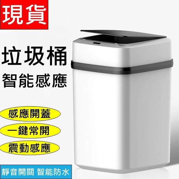 多重感應聰明防水智能垃圾桶(可手動/感應/居家/客廳/廚房/浴室)