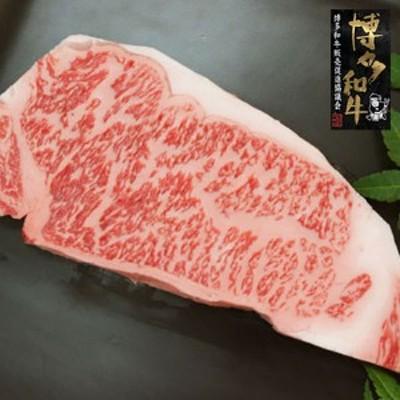 博多和牛 サーロインステーキ 1枚300g 国産牛肉 福岡産 お中元 ギフト 送料無料