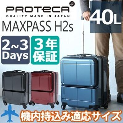ポイント10倍 3年保証 プロテカ エース スーツケース マックスパス H2s 02762 限定グロスカラー 鏡面タイプ 機内持ち込み可 02762