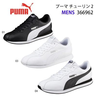 プーマ メンズ スニーカー プーマ チューリン 2 366962 PUMA 靴 通学 部活 運動靴 新学期