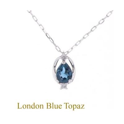 K10 WG ロンドンブルートパーズ ネックレス レディース ペアシェイプカット 雫 トパーズ × 天然ダイアモンド 10金 10k ホワイトゴールド ジュエリー