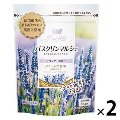 バスクリンマルシェ ラベンダーの香り 480g 2個 お湯の色 黄色(自然由来の色素)