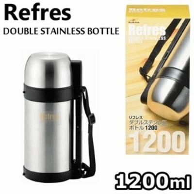 パール金属 リフレス ダブルステンレスボトル 1200ml (HB-2426)