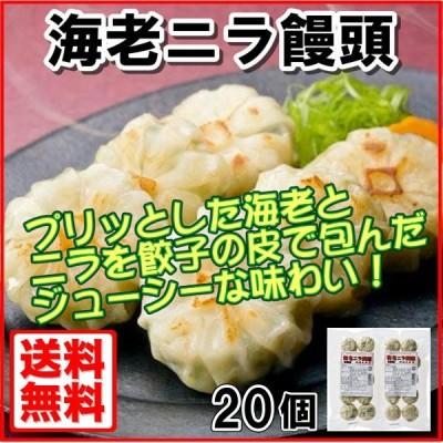 ジューシーな味わいが楽しめる海老ニラ饅頭(20個) 送料込み 21-3016-550 おそうざい お取り寄せグルメ