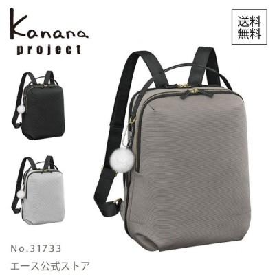 Kanana カナナ リュック レディース カナナプロジェクト project A4 13inch PC 2気室 SP-2 31733