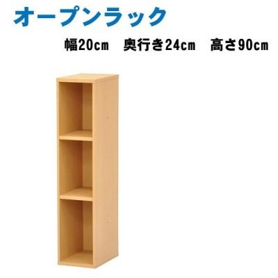 オープンラック シェルフ 棚 ラック 木製 送料無料 おしゃれ 幅20 NPG-9020 スリム 隙間収納