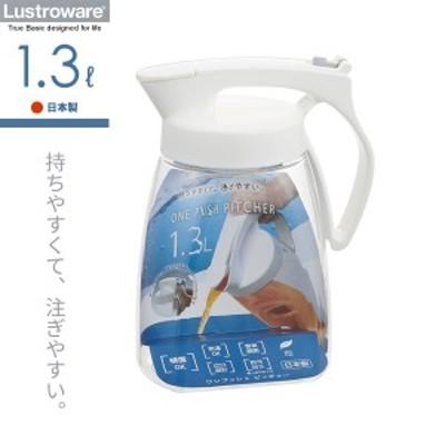 麦茶ポット タテヨコ・ワンプッシュピッチャー 1.3L ホワイト K-1281   耐熱 横置き 洗いやすい 冷水筒 麦茶入れ
