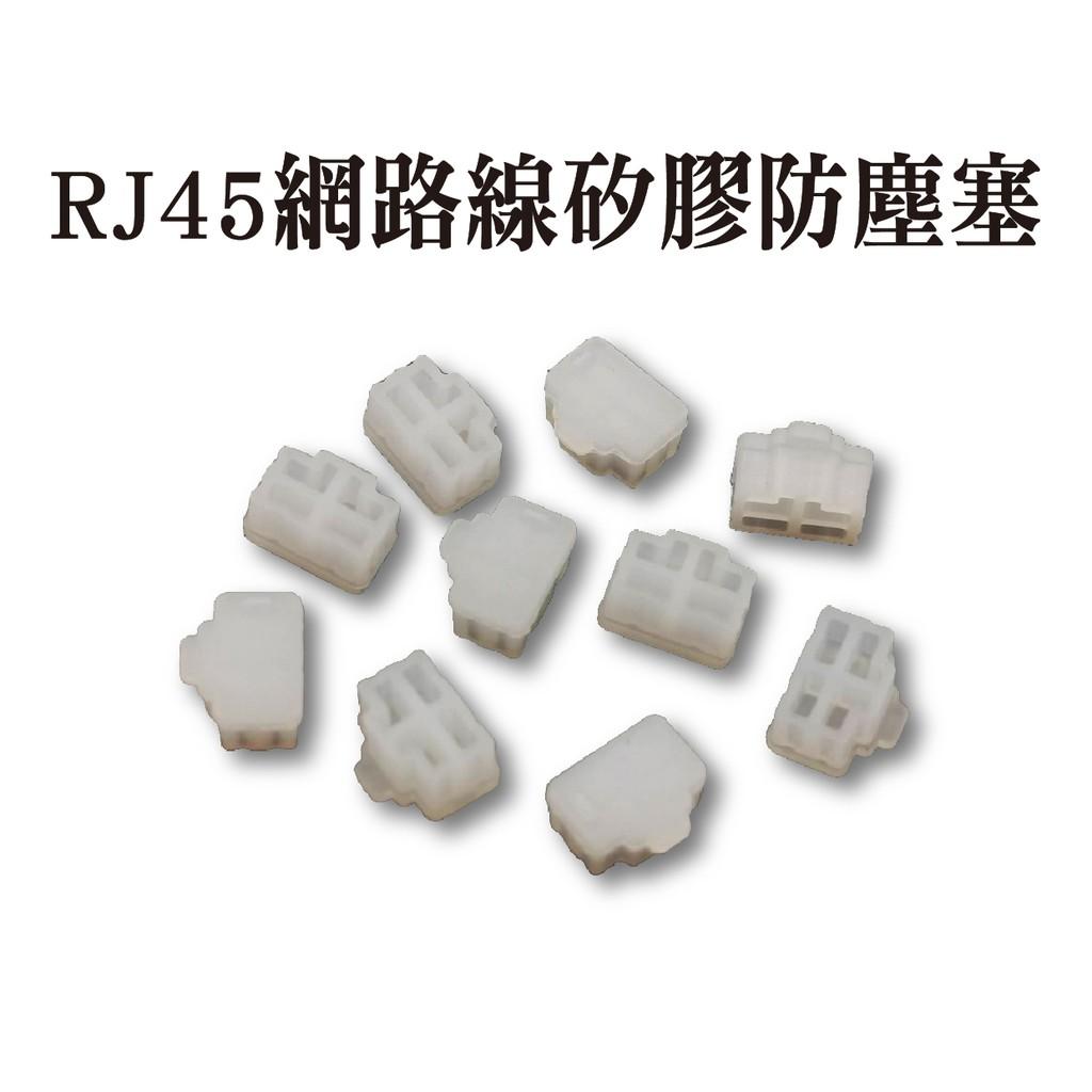 RJ45矽膠塞/保護塞/防潮塞/防塵蓋/防護蓋(筆記型電腦/HUB/IP分享器-網路線接口用)【滿額送】