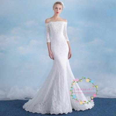ウエディングドレス 安い 白 マーメイドラインドレス 長袖 花嫁 結婚式 ロングドレス 二次会 パーティードレス 披露宴 イブニングドレス wedding dress