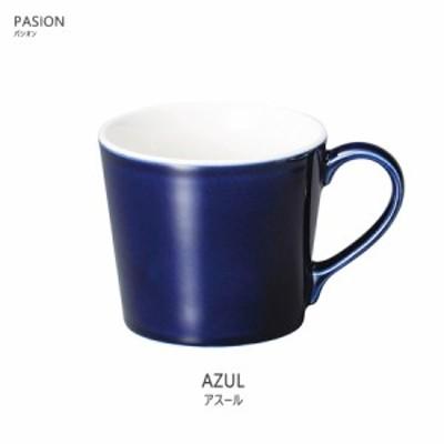 パシオンマグカップ アスール【ネイビー 300cc 高8cm 電子レンジOK 食洗機OK MUG コーヒーマグ コーヒーカップ 紺色 ネイビー 藍色 SNS映