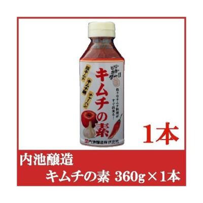 内池醸造 キムチの素360g × 1本 (お子様でも美味しく)