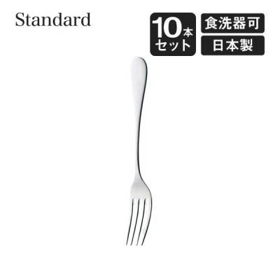 デザートフォーク スタンダード 10本セット 高桑金属 TAKAKUWA(005659)