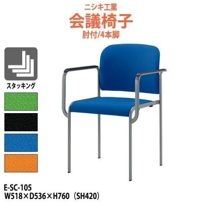 ミーティングチェア E-SC-105 W518×D536×H760mm SH420mm AH630mm 布地 肘付  送料無料(北海道 沖縄 離島を除く) 会議椅子