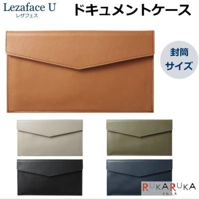 レザフェスU LezafaceU ドキュメントケース 全5色  封筒サイズ キングジム 20-1994LU