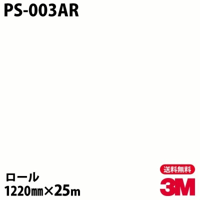 ★ダイノックシート 3M ダイノックフィルム PS-003AR キズ防止フィルム 1220mm×25mロール 車 壁紙 キッチン インテリア リフォーム クロス カッティングシート