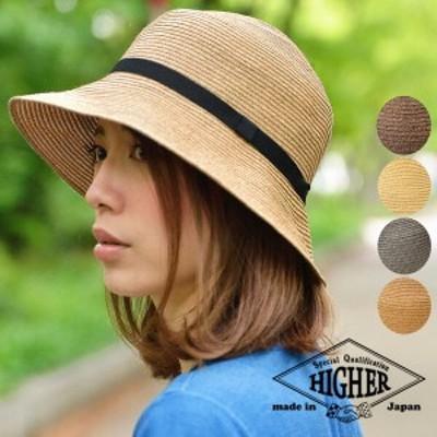 HIGHER ハイヤー 帽子 ハット 麦わら ペーパーガルボー 日本製 岡山 国産 レディース 折りたためる 洗える