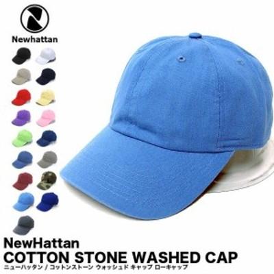 ニューハッタン Newhattan コットン キャップ 全17色(メール便対応)
