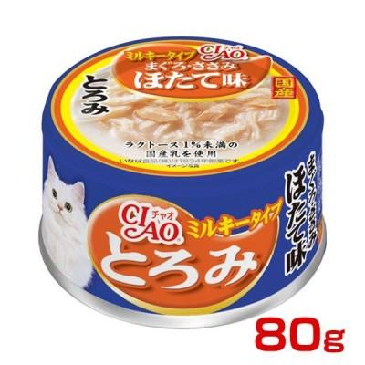 [チャオ]CIAO 国産 とろみ ミルキータイプ まぐろ・ささみ ほたて味 80g 猫用缶詰 4901133062360 #w-151472