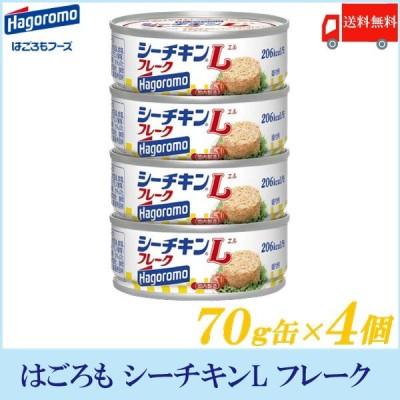 はごろもフーズ シーチキンLフレーク 70g缶×4個 送料無料 ポイント消化