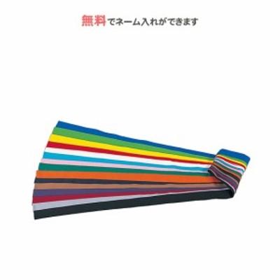 【名入れ無料】 ハチマキ こだわり スポーツ 記念品 三和商会 ネーム入り色ハチマキ(特長)(s-150)